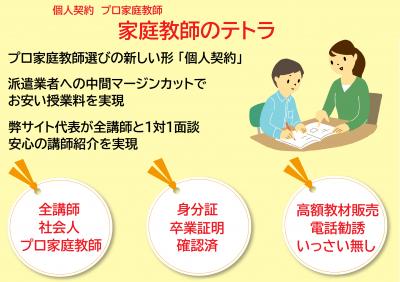 安心のプロ家庭教師(個人契約)を安価で紹介 「家庭教師のテトラ」が生徒募集を本格開始