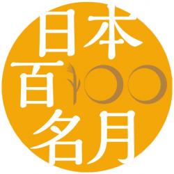 情緒溢れる名月の魅力を世界へ発信! 国内唯一の名月ブランド 『日本百名月』の第六回認定登録地を発表!新たに6ヶ所を追加し、全国58ヶ所が決定しました。
