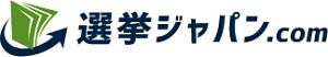 選挙コンサルティング「選挙ジャパン」WEBサービス公開! 自治体議員経験者でもある行政書士が全力で立候補希望者をサポートいたします