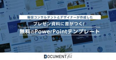 オンライン商談に最適化! プレゼン資料のテンプレートをテーマ別に無料でダウンロードできるWebサービスをリリース