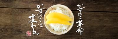 今、話題沸騰中「カズチー」の最強スタッフが井原水産オンラインショップを11月20日にリニューアルオープンしました! 「かずのこ革命」かずのこは変わる!本物の味を普段の食卓で。