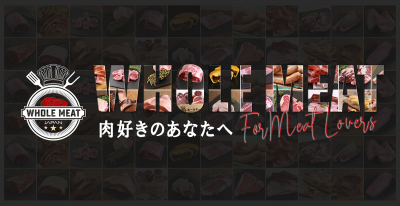 ホールミート:肉好きのあなたへ楽天ショップオープンしました!