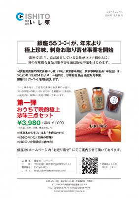 銀座で55年食品卸をしている会社が、  珍味総合食品       お取り寄せ  通信販売事業をはじめます。