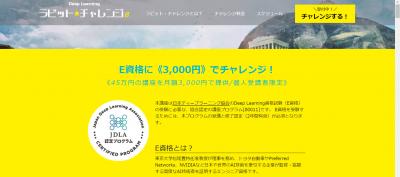 45万円のAI講座[E資格]を月額3,000円で提供開始