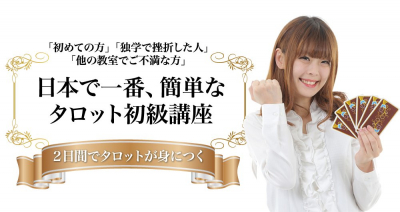 2021年新春 日本で一番簡単なタロット講座開催(東京・大阪) ~2日間で78枚の本格タロットができる~