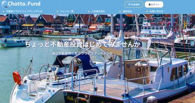 biid(ビード)がbiid Investmentの海際特化型不動産クラウドファンディングサービスChotto.Fund(ちょっとファンド)のリリースと投資家登録受付開始を発表。