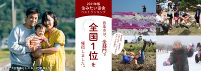 愛媛県西条市が「2021年版 住みたい田舎ベストランキング」 全部門で全国1位を獲得! 史上初の4冠達成でコロナ禍でも移住者急増中!
