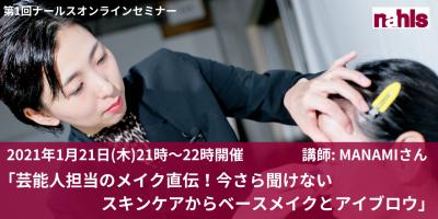 エイジングケア化粧品のナールスが美容オンラインセミナーを開始 〜第1回は「芸能人担当のメイク直伝!今さら聞けないスキンケアからベースメイクとアイブロウ」〜