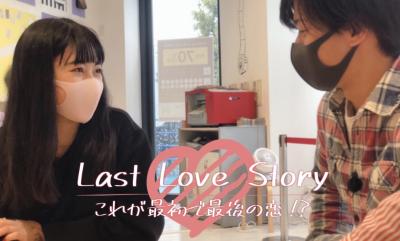 (日本史上初?!)LEYLINEGROUPが企画する新しい恋愛バラエティ番組がAmazonprimevideoにて放送開始! マスクをつけた新感覚恋愛バラエティ【LastLoveStory】