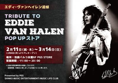 ロック・ギターの革命児、エディ・ヴァン・ヘイレンを偲んで、2月11日より池袋パルコ本館に「Tribute to Eddie Van Halen POP-UPストア」が期間限定オープン!!