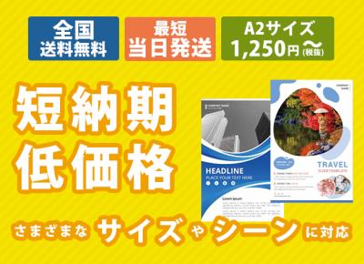 業界最安値を目指す、ポスター印刷・パネル印刷・床シール印刷専門店をオープン致しました。