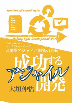 書籍「成功するアジャイル開発」を出版いたしました