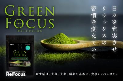 ストレス社会のビジネスマンに。リラックス環境を整える新感覚サプリ『Green Focus[グリーンフォーカス]』が、クラウドファンディングでプロジェクト開始!