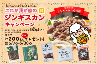 北海道の銘店のジンギスカン5種類 合計2Kgセットやジンギスカン関連商品が抽選で合計200名様に当たる 「これがわが家のジンギスカンキャンペーン」