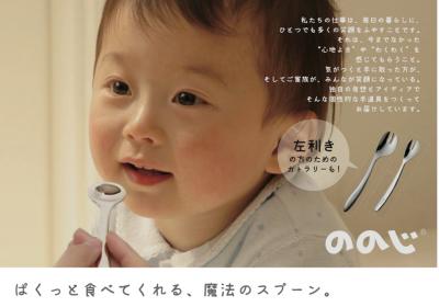 サンコンプロジェクト広尾商店街ポップアップストアを出店 新製品「Oral Care Pouch漱石」で「ののじ」左利き・乳幼児用カトラリーと「兵左衛門かっとばし!!プロジェクト」とのコラボイベント開催