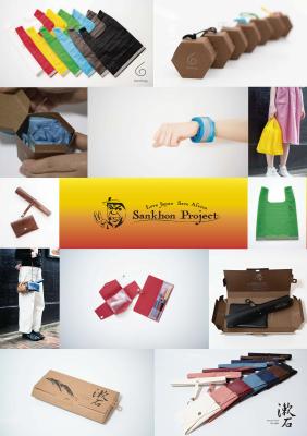 サンコンプロジェクト 公式オンラインショップを開設   新製品とコラボ企画を紹介し アフリカ支援をアピール