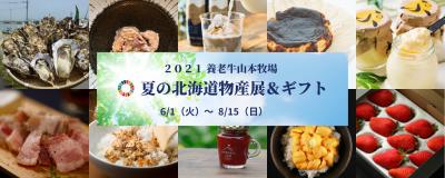オーガニック酪農家の運営する持続可能な生産をテーマにした北海道物産展(オンライン)がオープン!