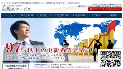 健康経営に長けたメンタル産業医 合同会社パラゴン代表 第94回日本整形外科学会総会シンポジウムで共同演者担当