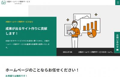 「大阪ホームページ制作サービス」は、【オープニングキャンペーン】LP制作10万円を期間限定で開始しました!!