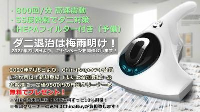 中国輸入代行専用ChinaBuyが、単価9500円の布団クリーナーを無料でプレゼントキャンペーンを開催!