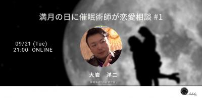 【満月の夜限定】有名催眠術師が恋愛に効く秘技を大公開!!夜だけ開くCBDブランド「CBDkabuku」が、毎月1回、満月の夜に催眠術師によるガチ恋愛相談イベントを開催!!