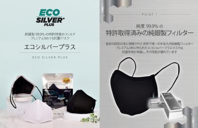 マスク専門会社MU Globalが環境と健康を考えて開発した抗菌マスク「Eco silver plus」の日本ローンチ決定!
