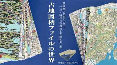 「古地図柄ファイルの世界」精妙稀少で味わい深い江戸~昭和の古地図を手軽に楽しむ 地図柄専門デザインのオフィス六・7がオリジナル貼り箱入り解読古地図柄の高級紙ファイル10種をマクアケで予約販売開始。