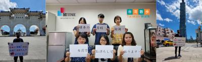 日台友好 台湾旅行事業者 応援プロジェクトを立ち上げ